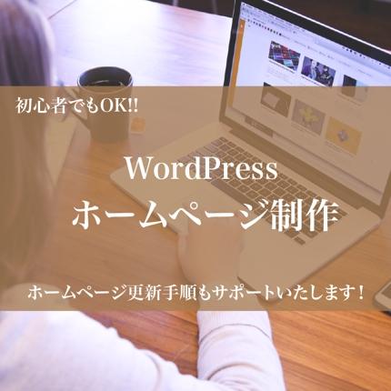 WordPressでホームページを作成します。