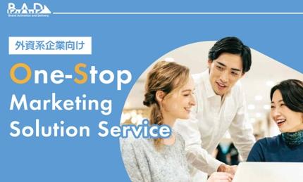 外資系ワンストップマーケティングサポート