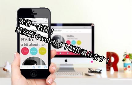 Wix アカウント作成記念の為、一名様限定で最安値でホームページ制作致します!