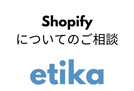 Shopify導入前のご不安点や疑問点の解消