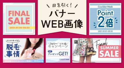 目を引く!WEBバナー・画像作成します
