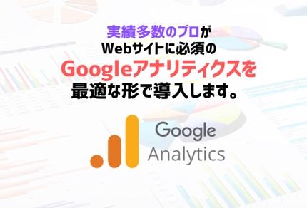 実績多数のプロがGoogleアナリティクスを新規導入/修正します。