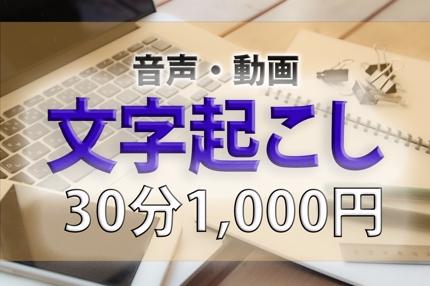 格安!【30分1,000円】音声・動画の文字起こし