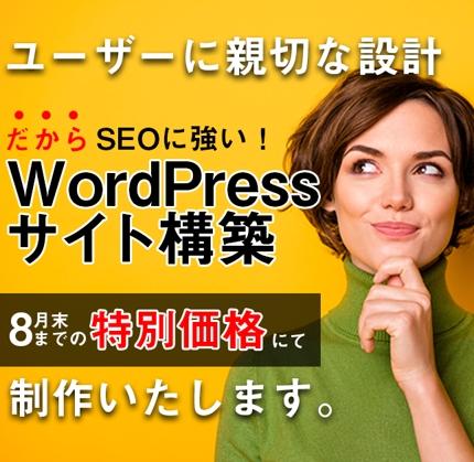 【集客力】【業務負担を軽減】【意味あるデザイン】Webサイト制作を承ります。