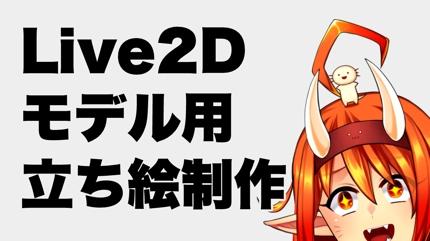 Live2Dモデル【立ち絵単品】