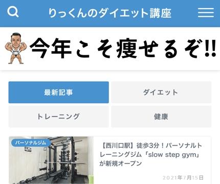初回限定1,000円!ダイエット・ボディメイク記事を制作します