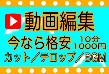【夏休み限定 格安】YouTube動画編集します! 10分1000円!