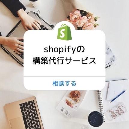 今だけ限定◆1件70000円【Shopifyの構築と運用のサポート】◆