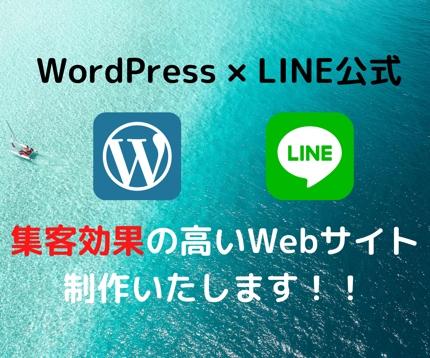 WordPress×LINE公式を利用し集客できるWebサイトを制作します!!!