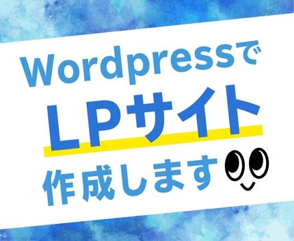 Wordpressで集客用LPサイト作成します