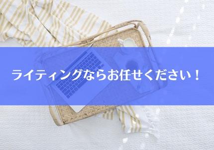 【最短1日】ライティングお任せください!(5000文字まで1円/1文字~)