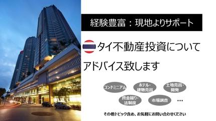 【経験豊富:現地よりサポート】タイ不動産投資についてアドバイス致します