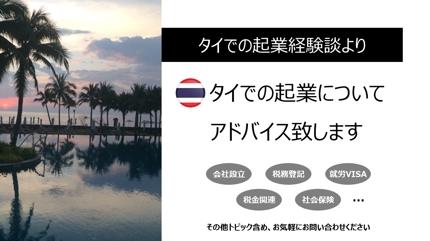 【タイでの起業経験談より】タイでの起業についてアドバイス致します