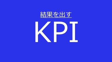 【東証一部上場20年・現役経営企画職】KPI設計・運用・推進、問題解決します!