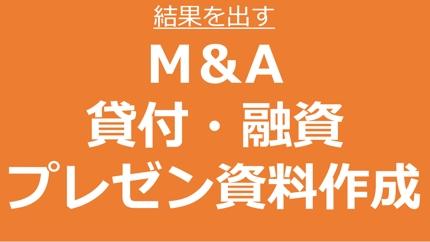 【東証一部上場20年・現役経営企画職】事業売却・融資獲得、投資家説明資料を作成!