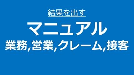 【東証一部上場20年・現役企画職】あなたが必要な各種マニュアルを作成します!