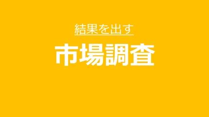 【東証一部上場20年・現役企画職】市場調査・新規事業の市場性判断を行います!