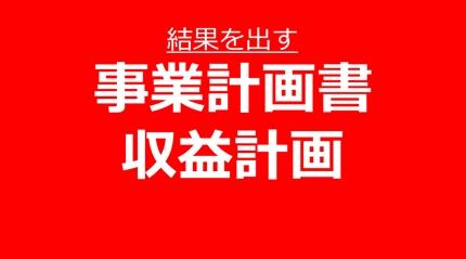 【東証一部上場20年・現役経営企画職】あなたの事業計画書&PLを作ります!