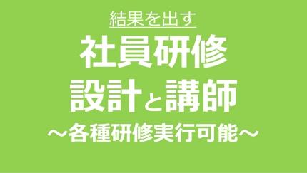 【東証一部上場20年・現役企画職】社員研修設計します&講師もします!