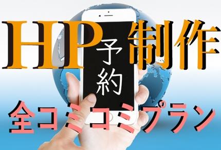 WEB予約付Webサイト制作、ホームページ(全コミコミ/WordPress)