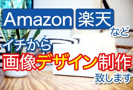 Amazon・Yahoo!商品画像デザイン制作をイチから承ります(構成から)