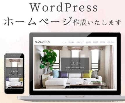Word Pressにてホームページ作成いたします
