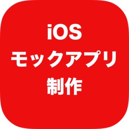 iPhoneモックアプリ、部分的な機能実装