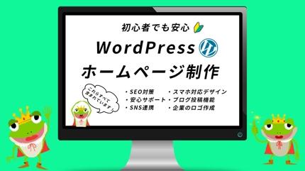 WordPressでホームページを作成