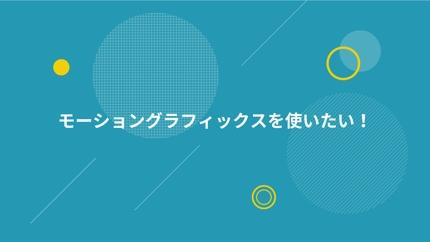 モーショングラフィックス・インフォグラフィックスのアニメーション動画制作