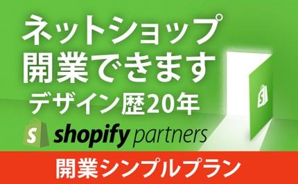 デザイン歴20年のデザイナーがShopifyサイト制作・素敵なネットショップ構築