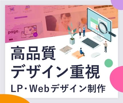 Webサイト・LPのデザインを作成します|XDなど|レスポンシブ込み