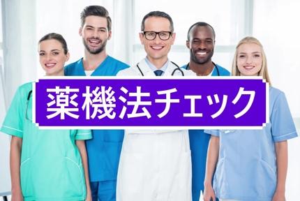 プロの薬機法(薬事法)・景品表示法広告の広告表現チェック!