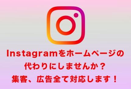 Instagramをホームページの代わりにしませんか?