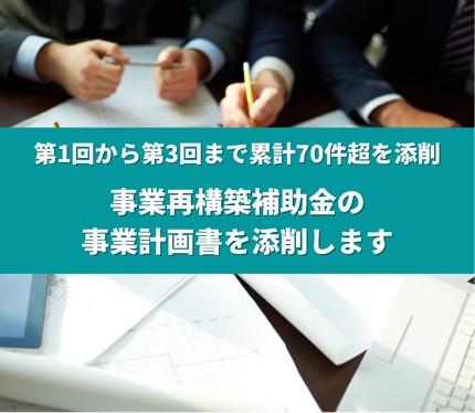 事業再構築補助金の事業計画書を添削します