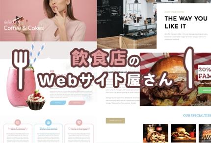 飲食店のWebサイトやさん お問合せ機能付き グルメサイト連携も可◎