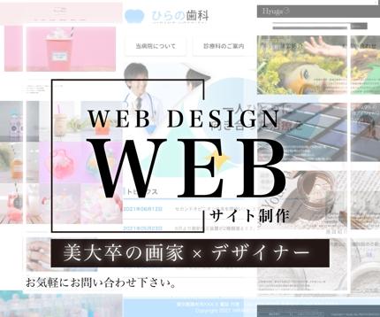 美大卒の画家×デザイナーがサイトを制作致します