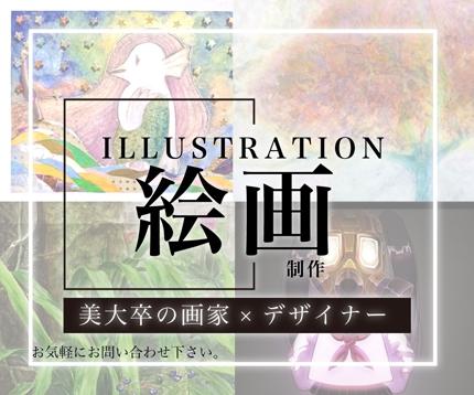 美大卒の画家×デザイナーが絵画を制作致します