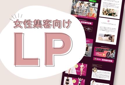 女性集客向けLPランディングページ 美容 スクール 食品 サービス