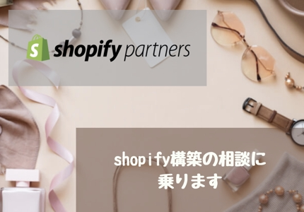 shopify構築の相談乗ります