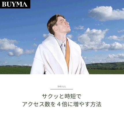 BUYMAアクセス数を4倍伸ばす改善コンテンツ