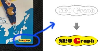データが古く、印刷に向かない状態のロゴをイラストレーターで書き起こし・修正します