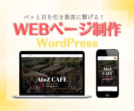 多業種対応♪WordPressでWebページ制作いたします!