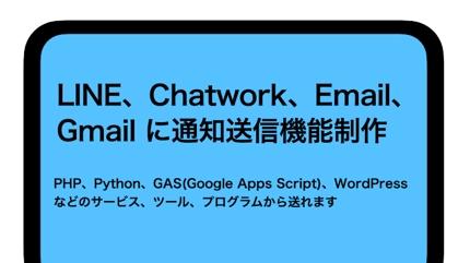 LINE、Chatwork、Gmailに通知送信機能制作