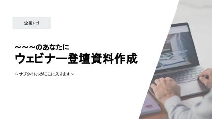 【スライド作成】ウェビナー登壇資料作成(Googleスライド・パワーポイント)