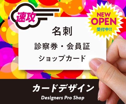第一印象を決定づける!カードのデザイン制作します