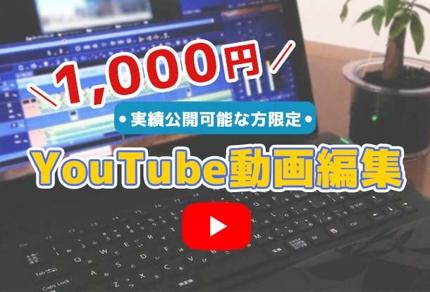 1,000円でYouTube動画編集いたします!【実績公開可能な方限定】