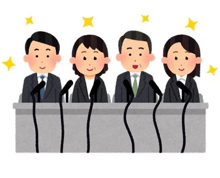 記者会見、商品発表会、セミナーなどを、プロ目線でレビューします