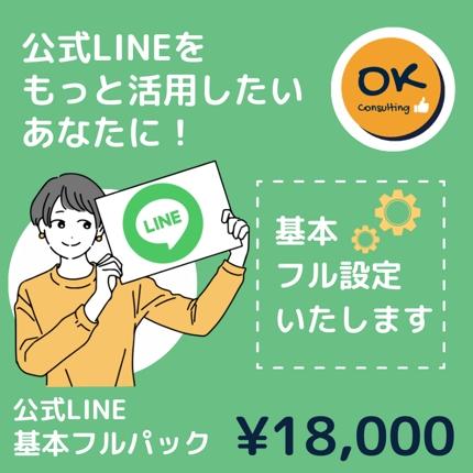 公式LINEの基本フル設定と運用のサポート