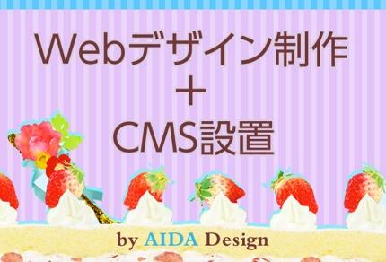 ホームページ制作+CMS設置