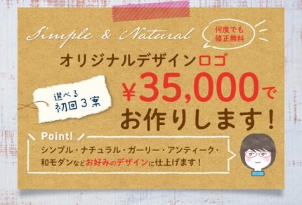 オリジナルデザイン「ロゴ」¥35,000でお作りします!